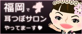 耳つぼサロン 癒やし屋KIKIのブログ