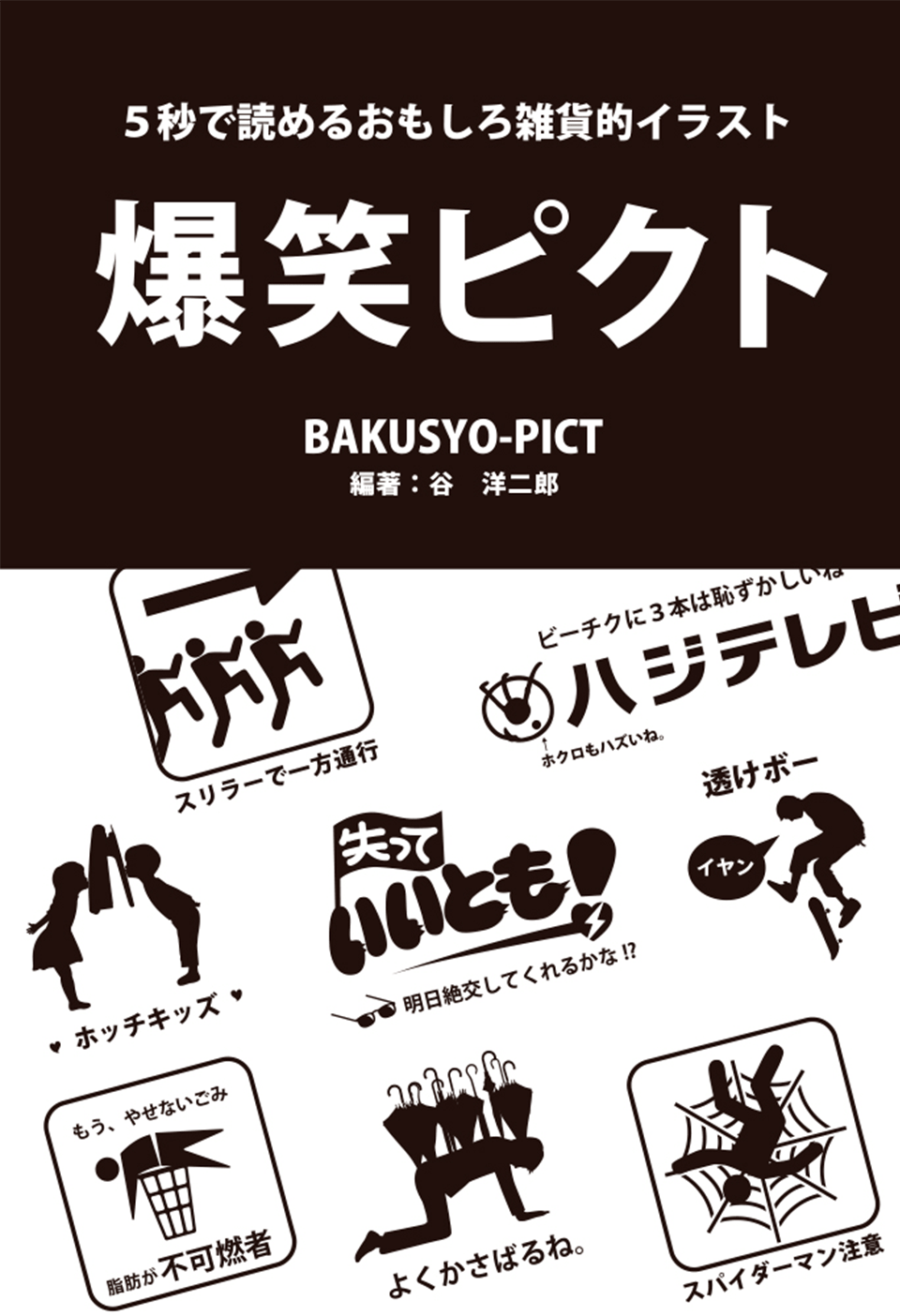 work-bakusyopict
