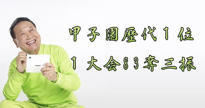 板東英二は高校球界歴代ナンバーワンピッチャー
