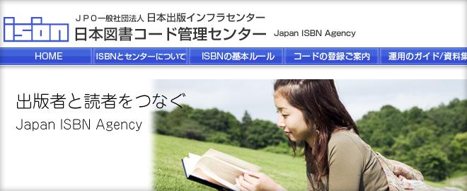 日本図書コード管理センタースクリーンショット