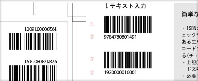ISBNバーコードフォント作成画面