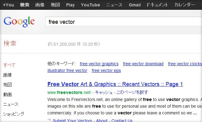 Google 検索「Free vector」