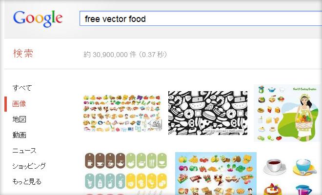 Google検索「Free vector food」画面
