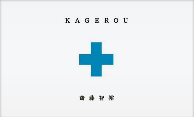 KAGEROU イメージ
