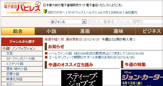 電子書店パピレス サイト画面