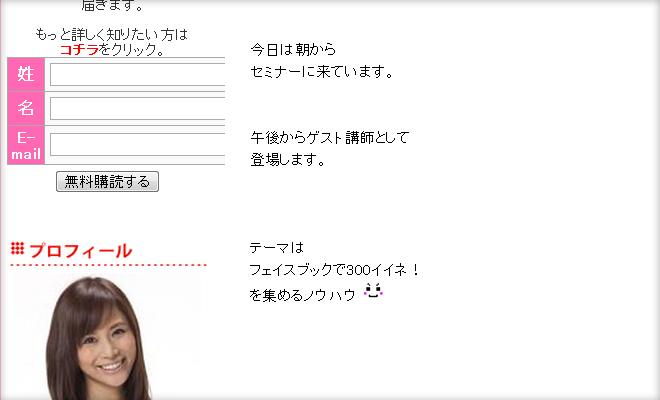 松尾知枝フェイスブックについて書くアメブロ画面