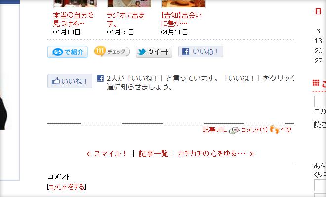 松尾知枝さんアメブロコメント画面