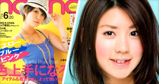 渡辺早織 ノンノフレンド時代 2008年 ノンノ5月号
