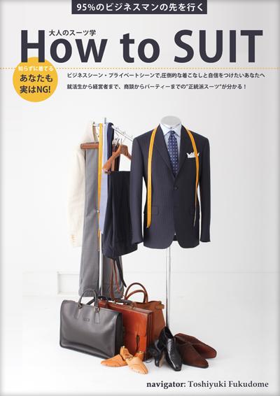 服飾ファッション教科書