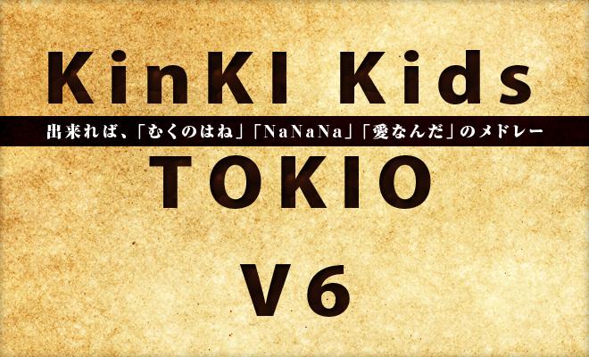 KinKi Kids TOKIO V6