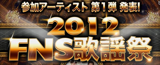 FNS2012歌謡祭 画像