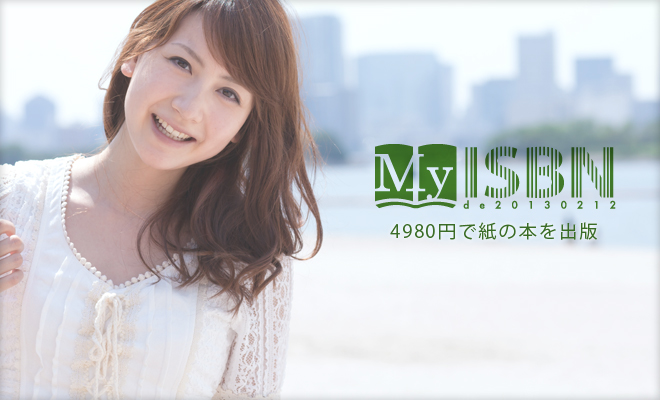 MyISBNは激安という長所のもと、大きな難点も抱えている