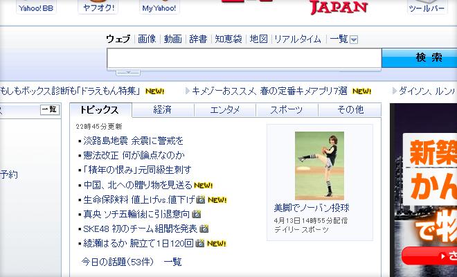 Yahoo!トップページ画面
