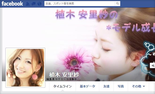 フェイスブックもやっているみたいなんで申請してあげてください!