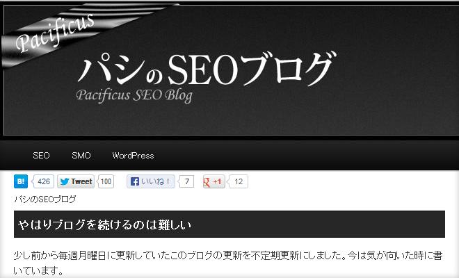 パシのSEOブログは本当にオススメな優良ブログ!