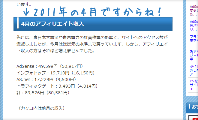 2011年はたったの8万円!