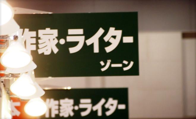 作家・ライターゾーン