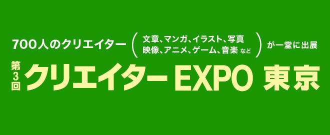 第2回クリエイターEXPO東京