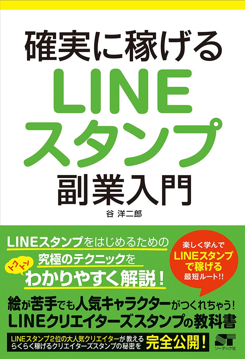 line-book