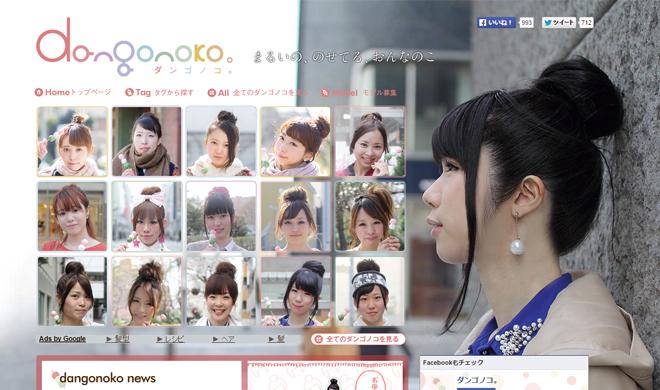 dangonoko[ダンゴノコ。] スクリーンショット
