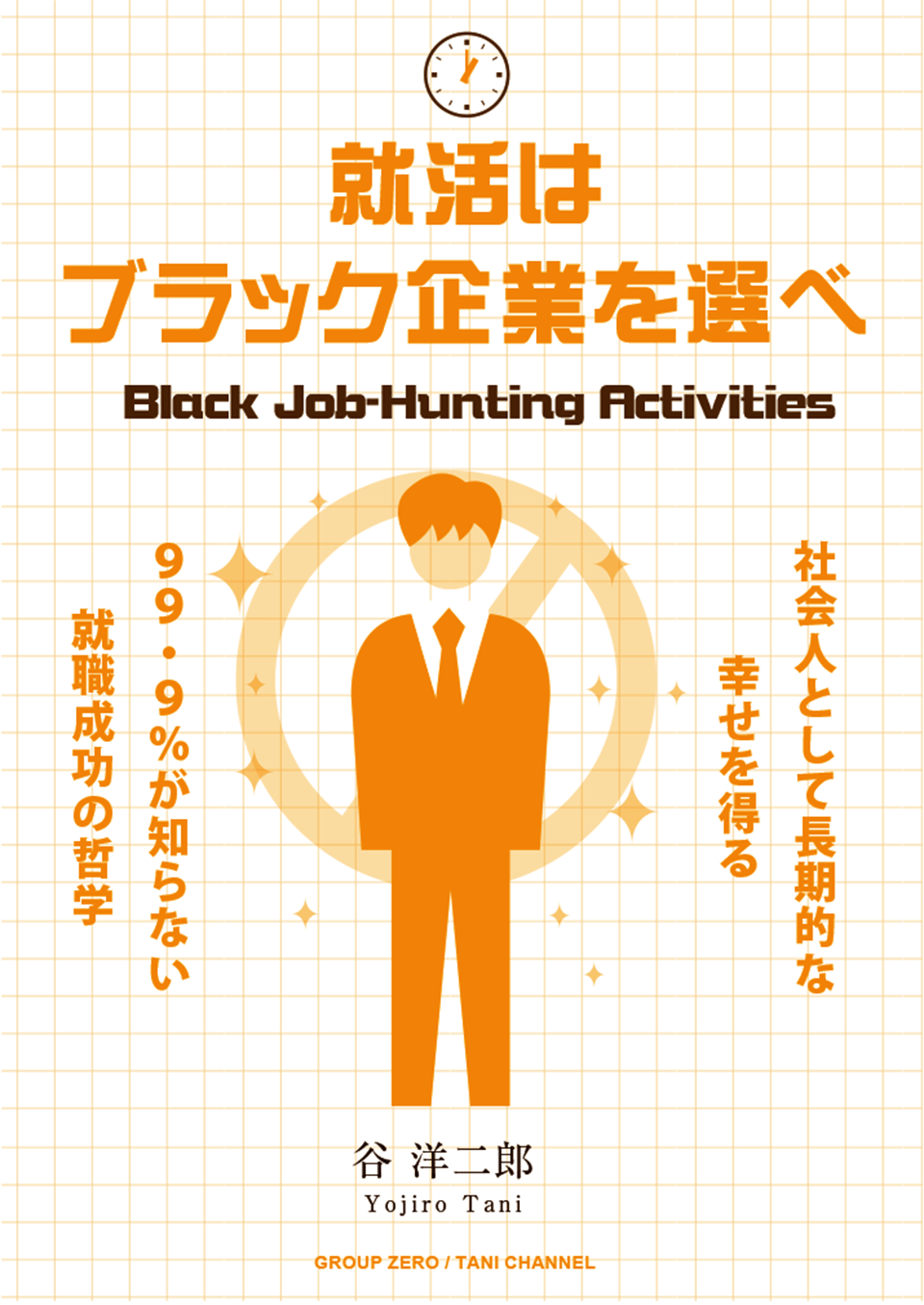 work-black-job