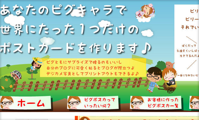 ピグポスカブログ画面