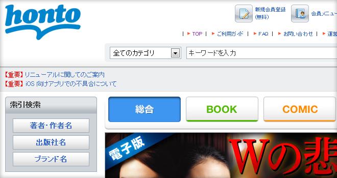 honto サイト画面