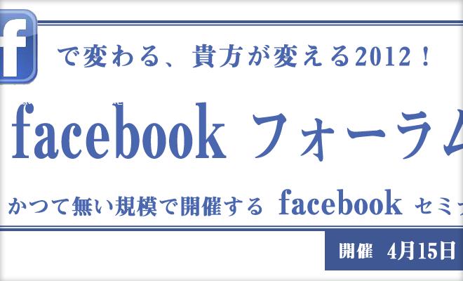 フェイスブックフォーラム2012 サイト画面