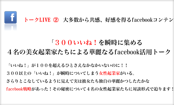 フェイブックフォーラム2012 サイト画面02