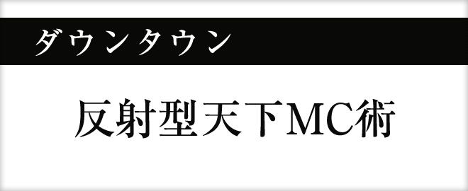 ダウンタウン 反射型天下MC術
