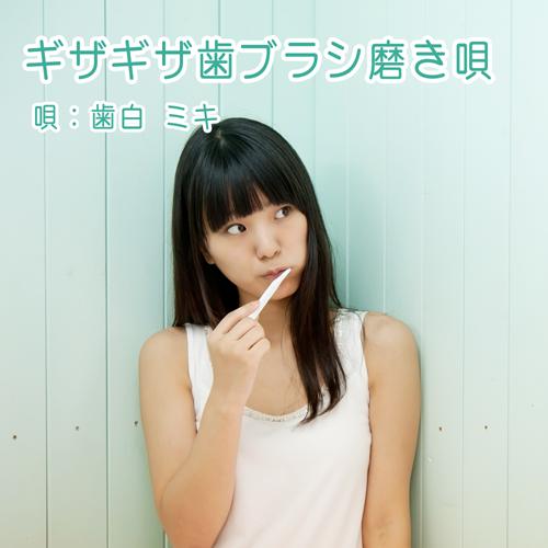 アイドル『ギザギザ歯ブラシ磨き唄』