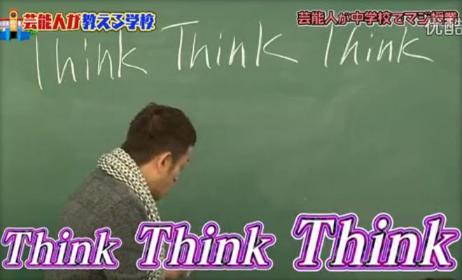 考えて!考えて!考え抜く!