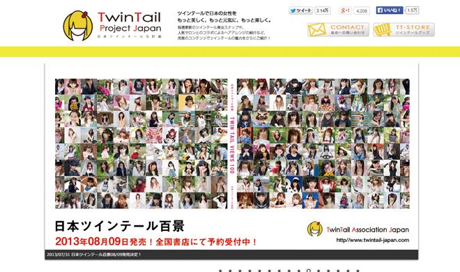 日本ツインテール教会 スクリーンショット